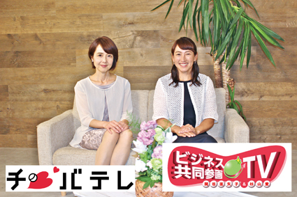 ビジネス共同参画TV.jpg