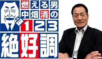 中畑番組ロゴ.jpg