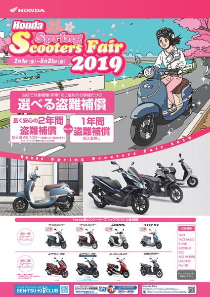 2019スクーター春フェアビジュアル-001.jpg
