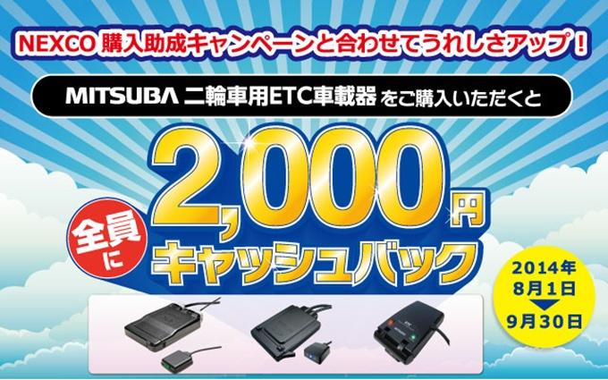 etc_mitsuba.jpg