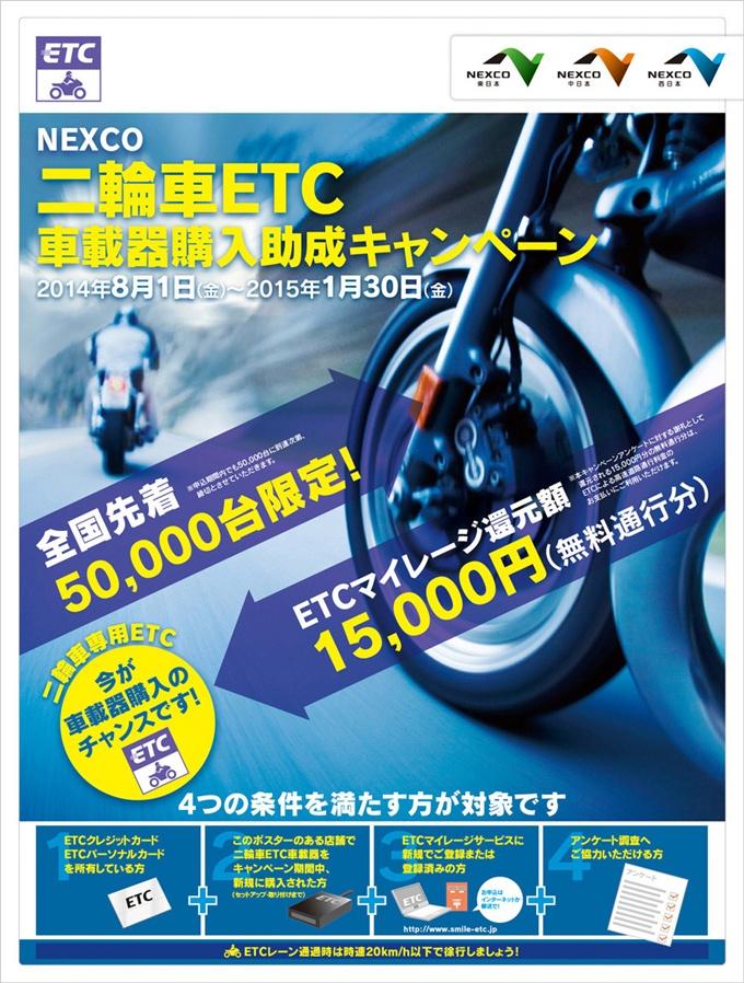 etc_nexco.jpg